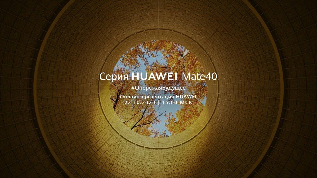 Онлайн-презентация флагманской cерии HUAWEI Mate 40
