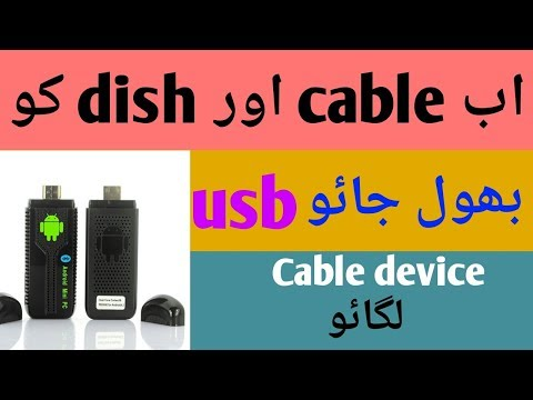 Latest technology,, TV channel USB device,,Cable device,, Great Pakistan