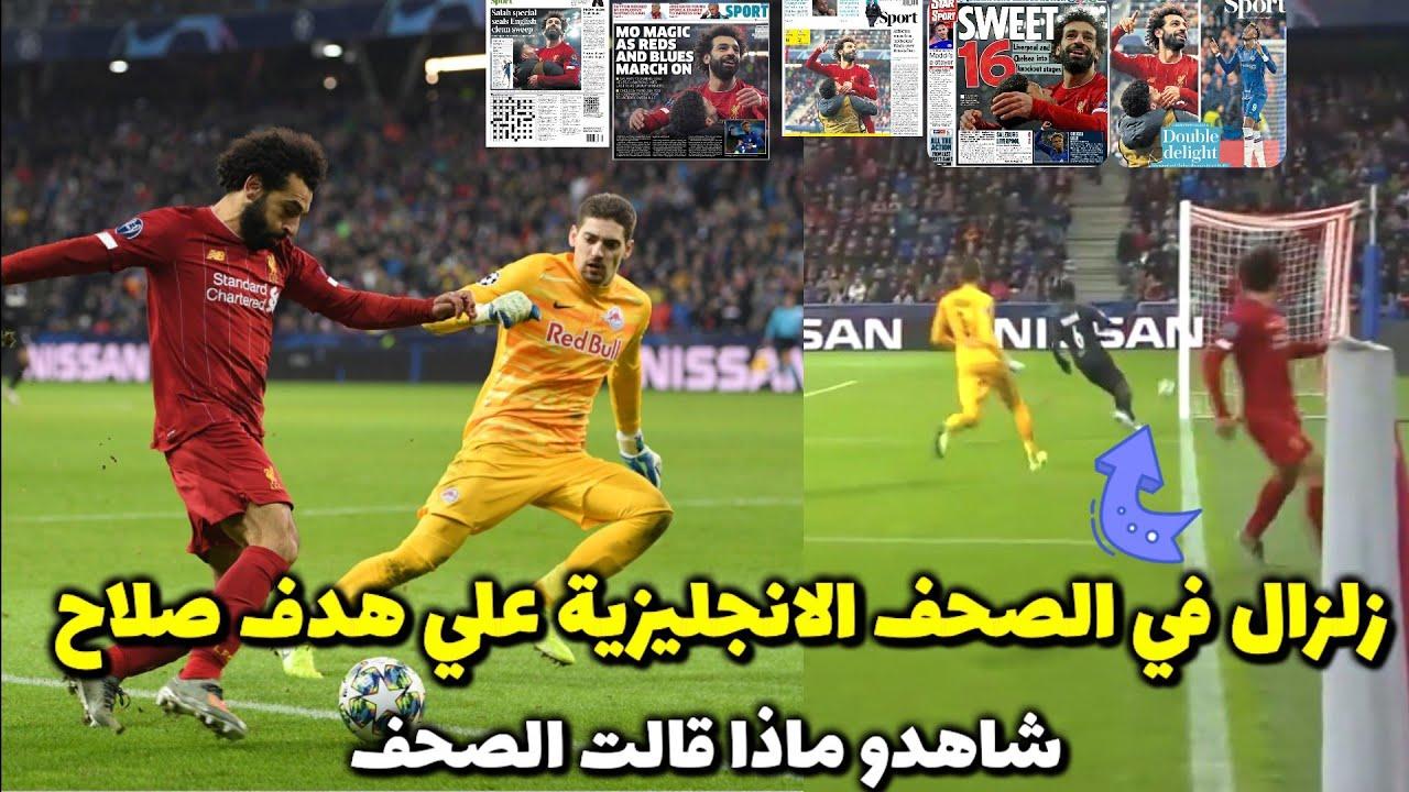 هدف محمد صلاح في سالزبورغ يشعل الصحف الانجليزية????شاهدو ماذا قالت الصحف