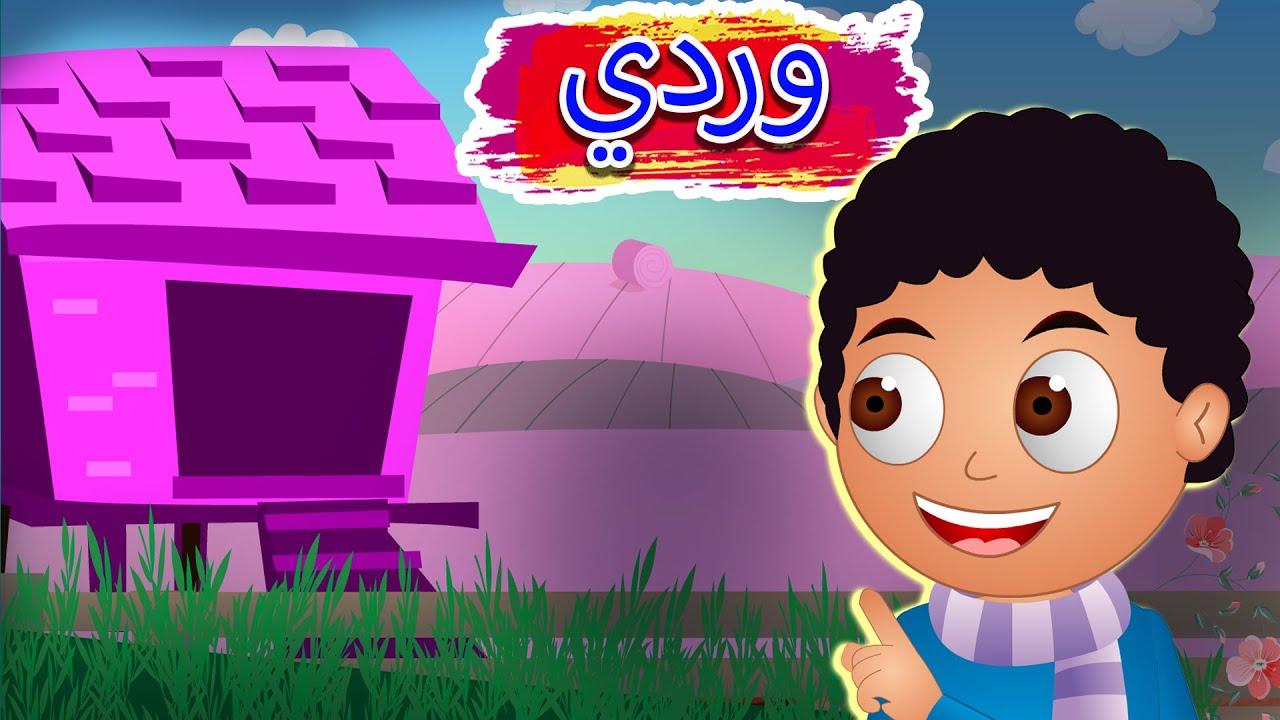 دوروا على حاجة لونها وردي | كليب الالوان  colors in Arabic