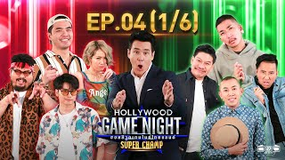 Hollywood Game Night Thailand Super Champ | EP.4(1/6) | 27.02.64