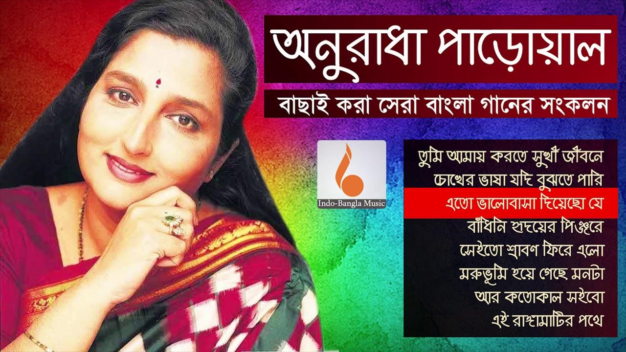 বেষ্ট অফ অনুরাধা পাড়োয়াল  -  Best Of Anuradha Paudwal Songs - Indo Bangla Music