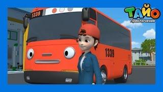 Приключения Тайо, 10 серия, Ханна и Гани, мультики для детей про автобусы и машинки