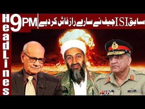 Pakistan Army summons former ISI chief - Headlines & Bulletin 9 PM - 26 May 2018 - Express News