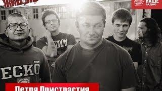 Живые: Петля Пристрастия (05.12.2013)