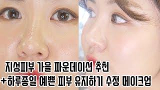 figcaption 지성피부 가을 파운데이션 추천 +하루종일 예쁜 피부 유지하는 수정 메이크업