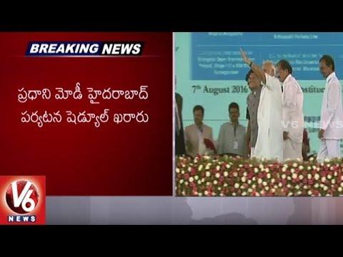 PM Narendra Modi Hyderabad Tour Schedule Confirmed | V6 News