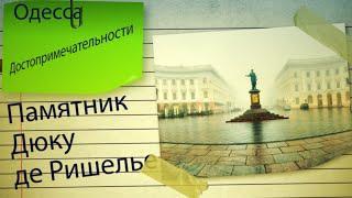Одесса достопримечательности(Достопримечательности города Одесса. В слайд-шоу представлены самые интересные места и виды Одессы. Вы..., 2016-03-09T22:13:17.000Z)