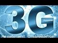 Не работает 3G сеть? Отваливается 3G? Решение есть.