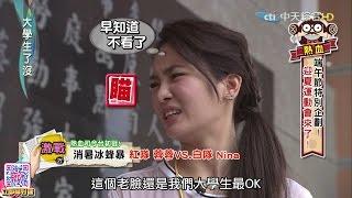 2016.06.10大學生了沒完整版 熱血迎夏運動會