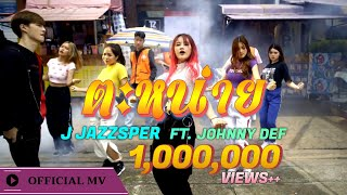 【 OFFICIAL MV 】 ตะหน่าย (Boring Boring) J JAZZSPER  Ft. JOHNNY DEF _Prod.by DAZETER