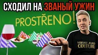 Я СХОДИЛ НА ТВ-ПЕРЕДАЧУ 'ЗВАНЫЙ УЖИН' В ЕВРОПЕ