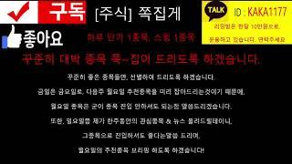 주식 쪽집게 - 1/25일 추천종목, 한솔홈데코 ( 대…