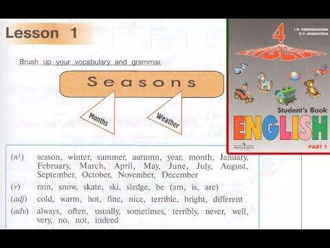 Английский язык 4 класс | Верещагина | стр. 3