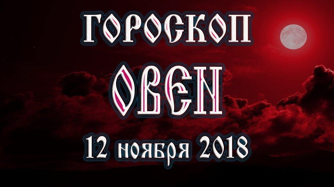 Гороскоп на сегодня 12 ноября 2018 года Овен. Полнолуние через 10 дней