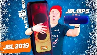 New Columns JBL 2019! Fashionable JBL Flip 5 and the most powerful JBL Partybox 1000
