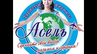 турфирма Асель(Мы находимся в Астане и Костанае! Наш официальный сайт asseltour.kz., 2016-02-01T13:10:15.000Z)