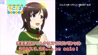 流川市に冬が来た! 大人気TVアニメ「普通の女子校生が【ろこどる】やっ...