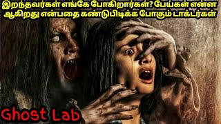 டாக்டரின் மறுவாழ்வு ஆராய்ச்சி | Tamil Voice Over | Mr Tamizhan | Movie Story & Review in Tamil