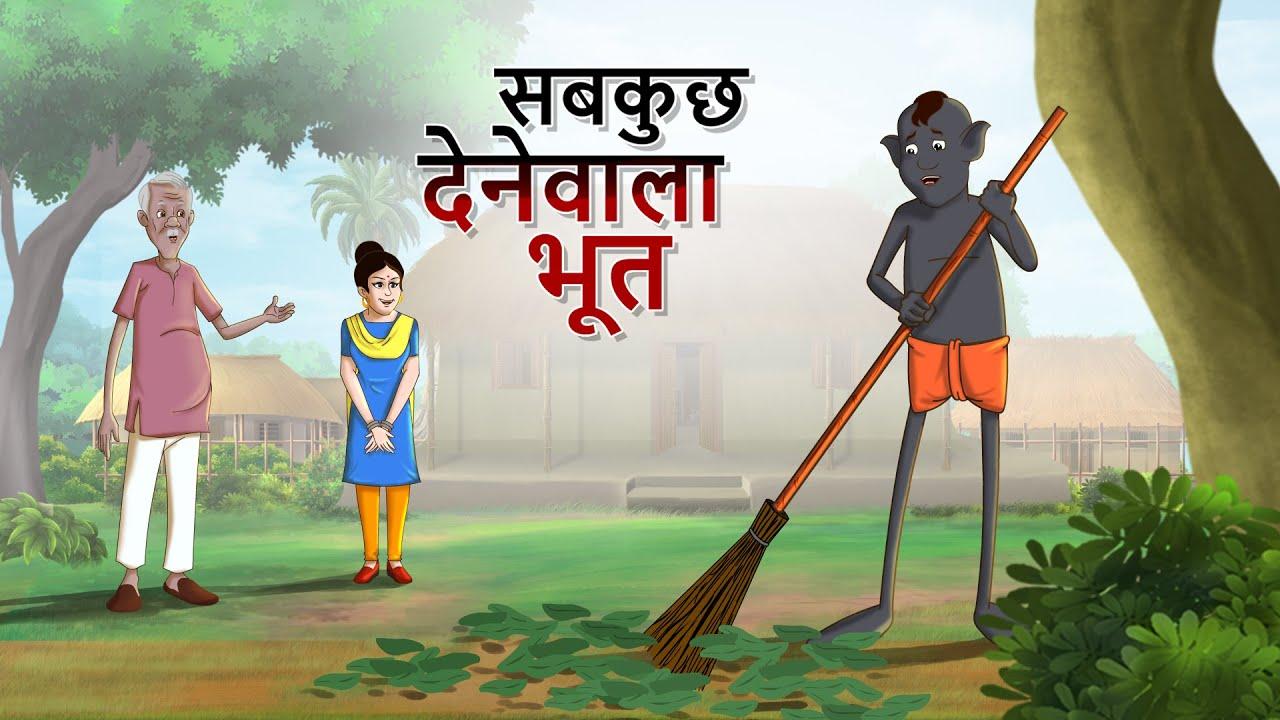 सबकुछ देनेवाला भूत | Lullu ki Kahani | Lullu Bhoot ki Kahaniya | Hindi Comedy Story | हिंदी कहानियां