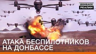 Атака беспилотников на Донбассе   Донбасc Реалии