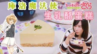 Download lagu 庫洛魔法使CLEAR CARD篇 還原小櫻和知世做的乳酪蛋糕 安啾