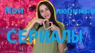 Какие сериалы посмотреть?/ Мои любимые сериалы/ by Катерина Блинова