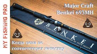 Спінінг Major Craft Benkei. Коли ціна НЕ відповідає якості!