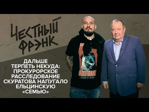 Дальше терпеть некуда: прокурорское расследование Скуратова напугало Ельцинскую «семью»