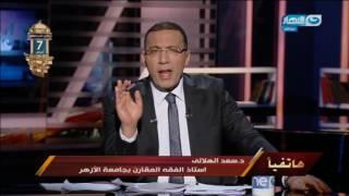 على هوى مصر - د. سعد الهلالي  - استاذ الفقة يحلل موقف وفاة طالبة السويس بسبب الختان !