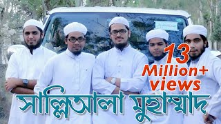 Bangla New Islamic Song English Subtitle SalliAla Muhammad Kalarab Shilpigosthi