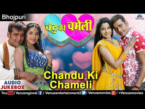 Chandu Ki Chameli - Bhojpuri Movie Songs | Ravi Kishan & Sadhika Randhawa | Superhit Bhojpuri Songs