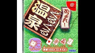 DREAMCAST NTSC-J GAMES: Atsumare! Guru Guru Onsen