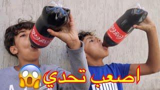 اسرع شخص في شرب لتر كوكاكولا يربح خروف العيد (نهائي) 🐑