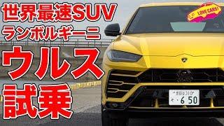 【世界最速SUV】ランボルギーニ・ウルスを駆る!