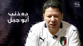 رضا عبد العال: ده ذنب ابو جبل