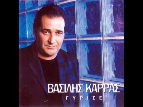 Vasilis Karras - Me ta xeria stavromena