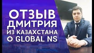 Дмитрий из Казахстана - отзыв о компании GlobalNS