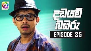 "Dadayam babaru Episode 35  || "" දඩයම් බඹරු "" | සතියේ දිනවල රාත්රී 9.30 ට . . . Thumbnail"