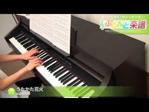 うたかた花火 / supercell : ピアノ(ソロ) / 中級