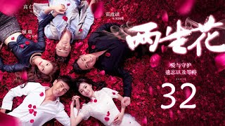 兩生花 32 The Double Life of Veroniqu 32( 劉愷威、王麗坤、高仁等主演)
