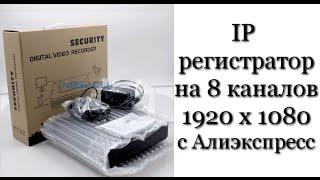Как выбирать NVR-видеорегистратор для IP-систем видеонаблюдения
