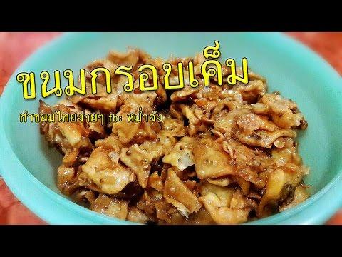 กรอบเค็ม วิธีทำขนมไทยง่ายๆ