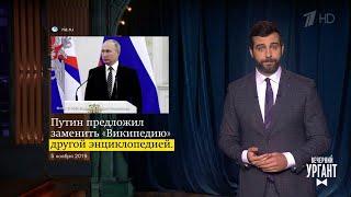О предложении Владимира Путина заменить