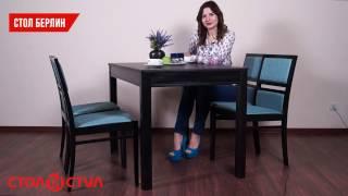 """Стол Берлин. Обзор """"Стол и Стул"""". Интернет магазин мебели stol-i-stul.com.ua"""