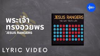 พระเจ้าทรงอวยพร | Jesus Rangers [ Official Master Version ]