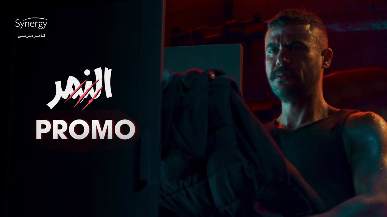 برومو مسلسل النمر  - محمد امام  - رمضان 2021