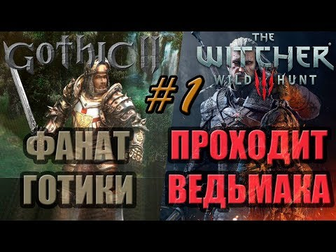 Ведьмак 3 - Фанат Готики уехал на Дикую Охоту! (The Witcher 3) thumbnail