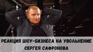 Реакция шоу бизнеса на увольнение Сергея Сафронова