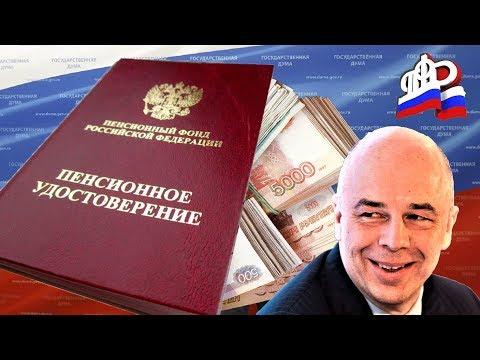 Пенсии Будут Расти Отмена Пенсионной Реформы в России Пенсионеры Станут Жить Ещё Лучше
